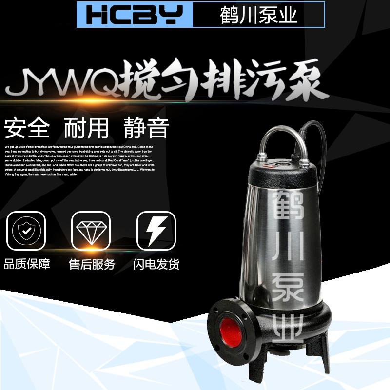 离心泵厂家 不阻塞潜水泵排污泵搅匀排污泵JYWQ系列潜水排污泵