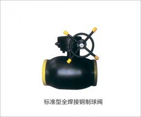 蜗轮全焊接球阀Q361F