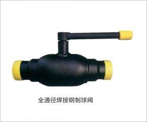 全通径全焊接球阀QA61F
