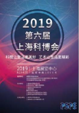 2019第六届上海国际科普产品博览会(上海科博会)