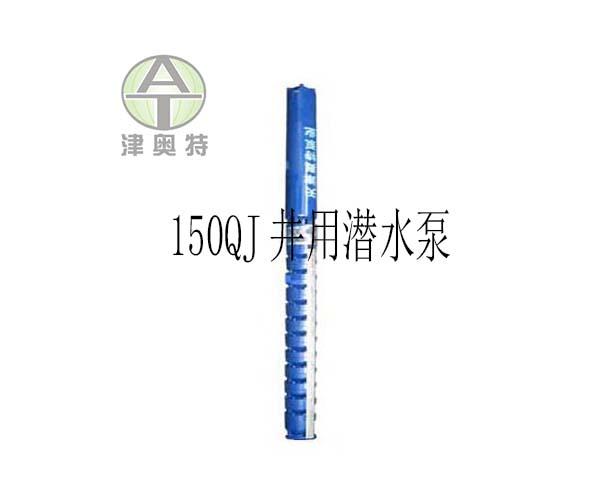 150QJ深井潜水泵_大流量_高扬程_海水提升