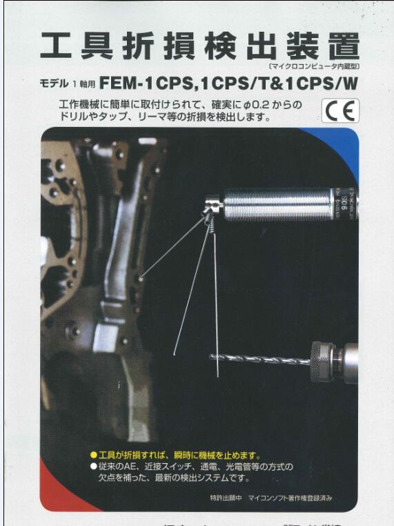 日本极东FEM-1CPS检测器工具折损检测器