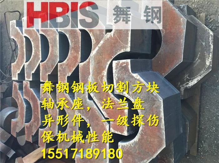 舞钢Q345B锰板切割|舞钢超宽超厚锰板下料|舞钢钢板加工厂|舞钢钢板经销商