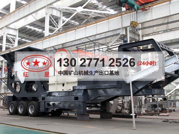 红星移动建筑垃圾粉碎机自营、品质保证MYK78
