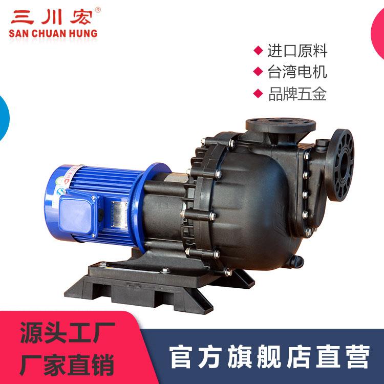 台湾三川宏磁力自吸泵MVKD系列