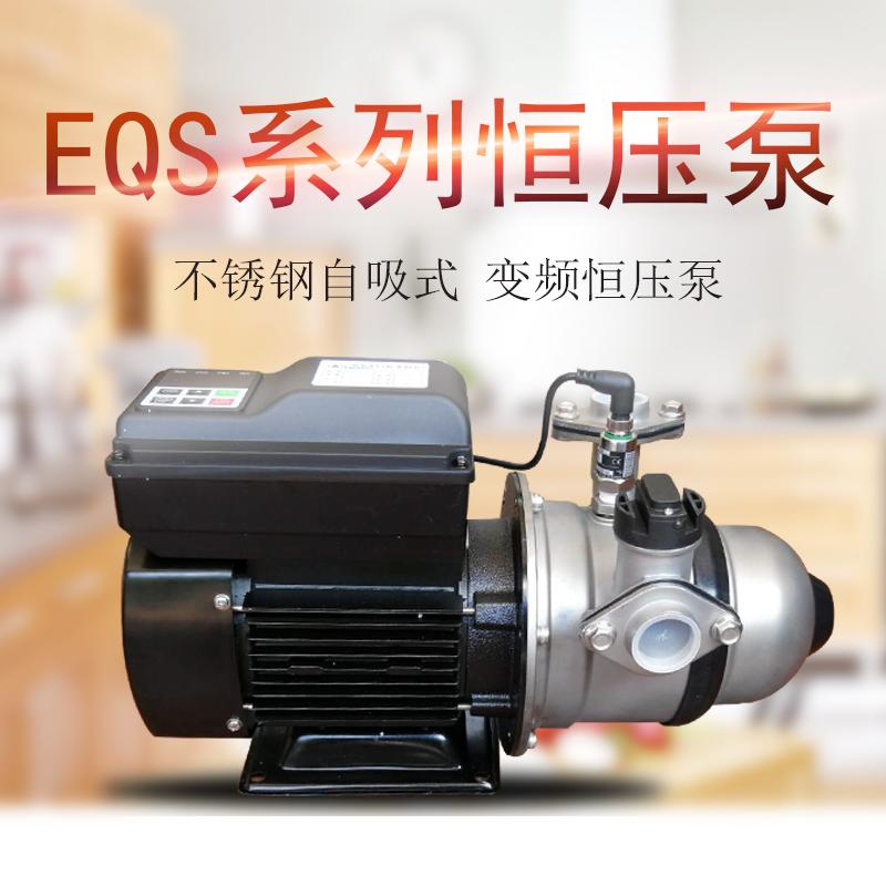 电子稳压变频泵EQS800IC不锈钢抽水机