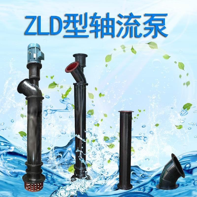 250ZLD-4长轴泵 三角水泵厂轴流泵