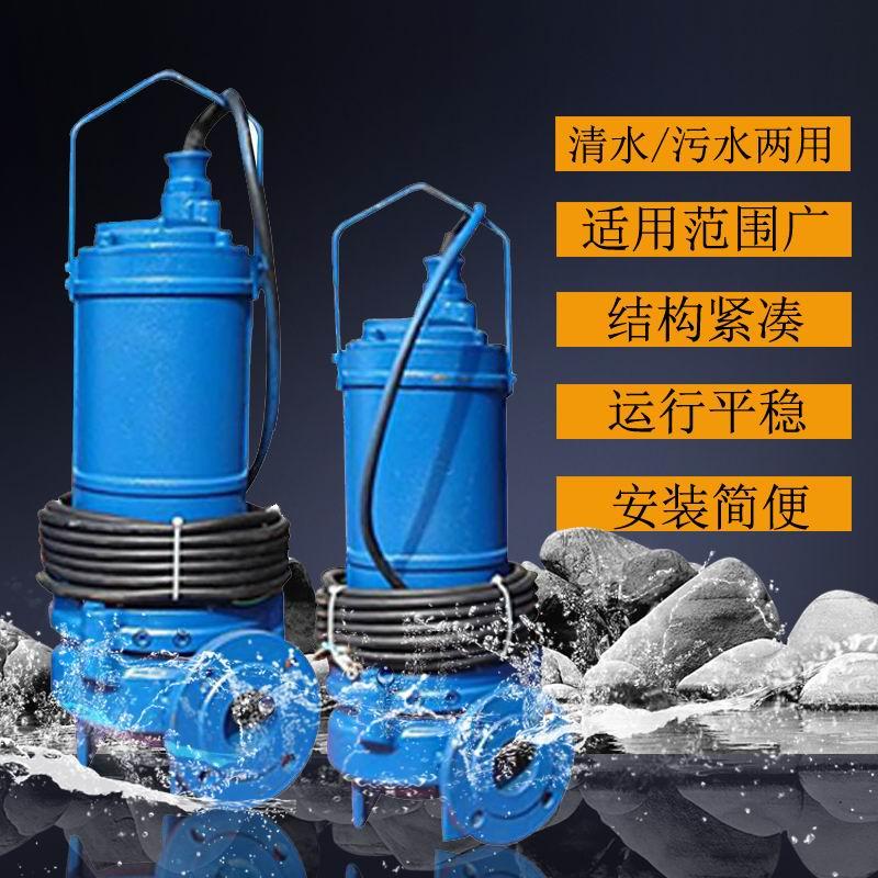50QW30-16-3KW沉水泵 排污泵 雨水排放泵
