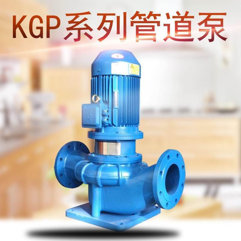 KGP65-160中央空调循环水泵 管道泵