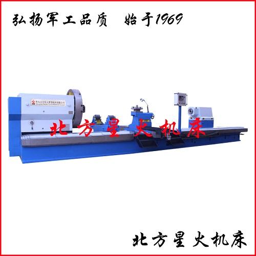 山东车床厂家北方星火专业出口型数控重型卧式车床