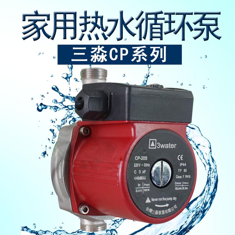 不锈钢自动小型家用热水循环屏蔽泵CP-20AS
