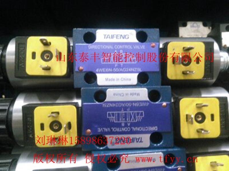 【厂家直销4WE10P-50/AG24NZ4电磁换向阀】