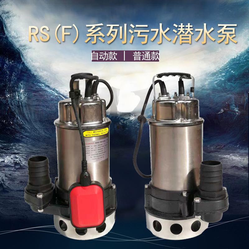 农村沼气池排污泵RSF-2.4SA叶轮带切片潜水泵