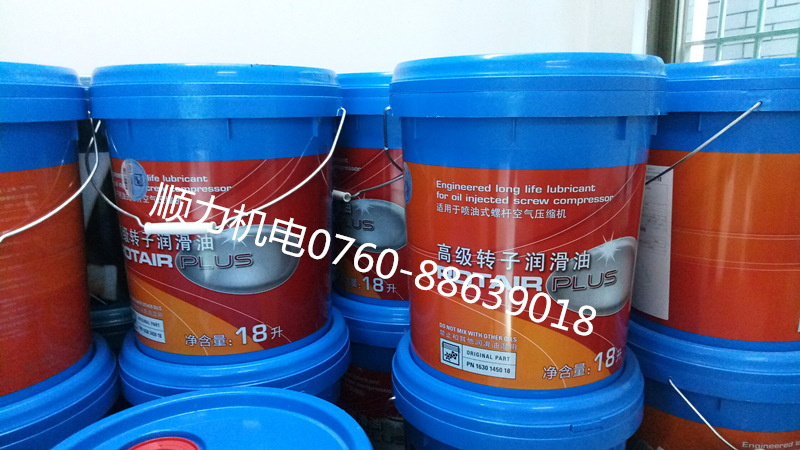 柳州富达原厂转子润滑油 空压机润滑油 机油 专用油