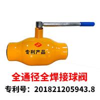 Q61PPL-25C全通径全焊接球阀