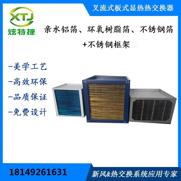 果蔬菌菇海产品肉类烘干热交换器排湿能量回收显热交换器热交换芯