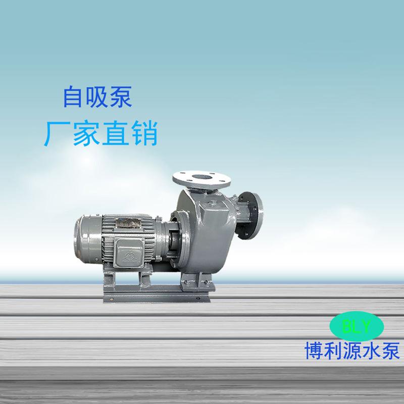 江苏自吸泵 选择博利源 江苏自吸式离心泵 选博利源厂家