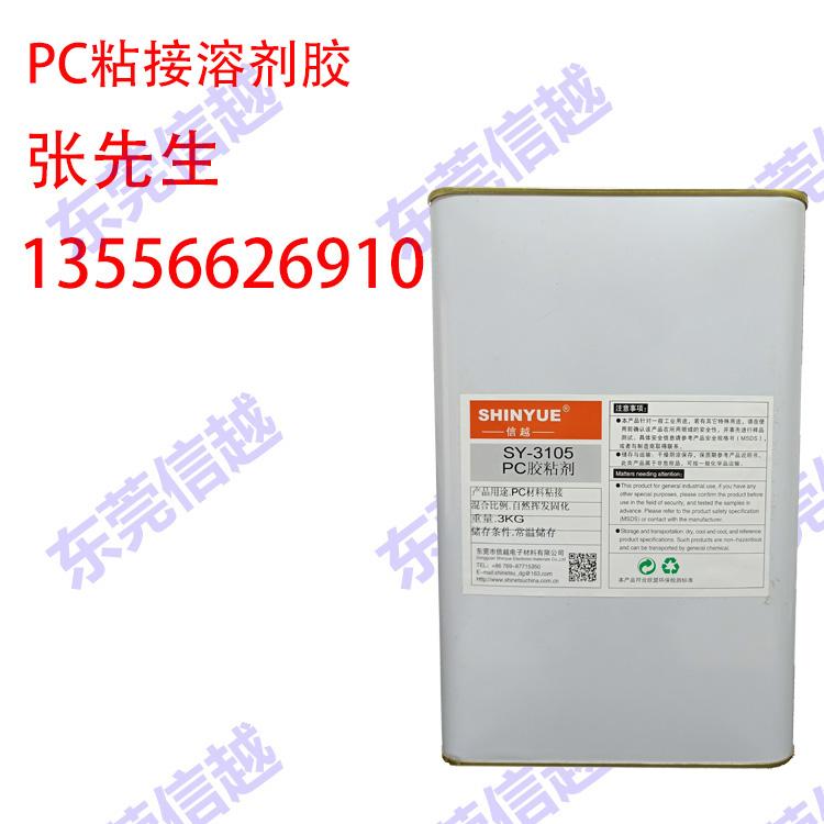 信越 SY-3105PC专用溶剂慢干胶