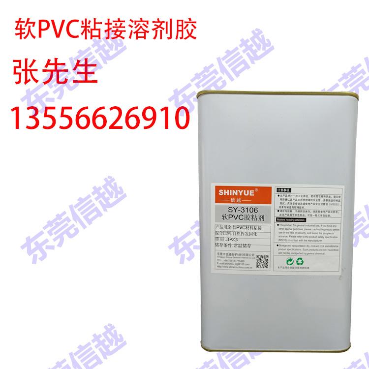 信越供应SY-3106粘接软质PVC专用溶剂型慢干胶