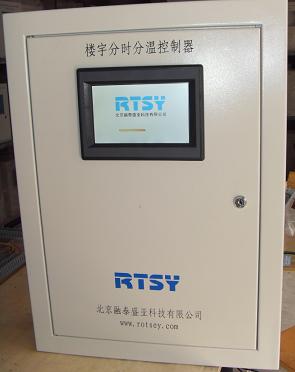 融泰盛亚集中供热系统自动调节设备气候补偿器 楼宇分时分温控制器