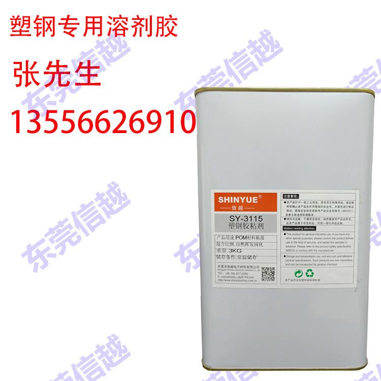 东莞信越 SY-5115POM塑钢专用溶剂胶 广东供应POM慢干胶