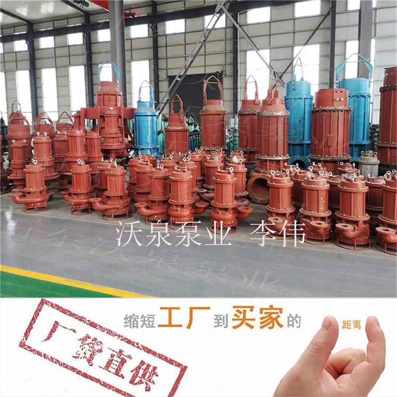 供应潜水式泥浆泵沙浆泵矿浆泵泥沙泵