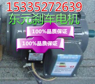 东元带刹车电机AEEF1.5KW4级 6级2级三相 刹车电机感应电机