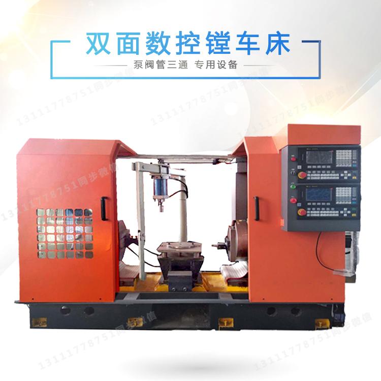 水泵加工专用双面车 数控系统控制 可加工各种水泵等需要两个面平行的产品