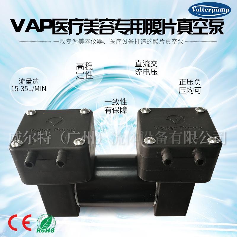 VAP微型隔膜气泵厂家 微型气泵 无油真空泵 独特散热迷你真空泵