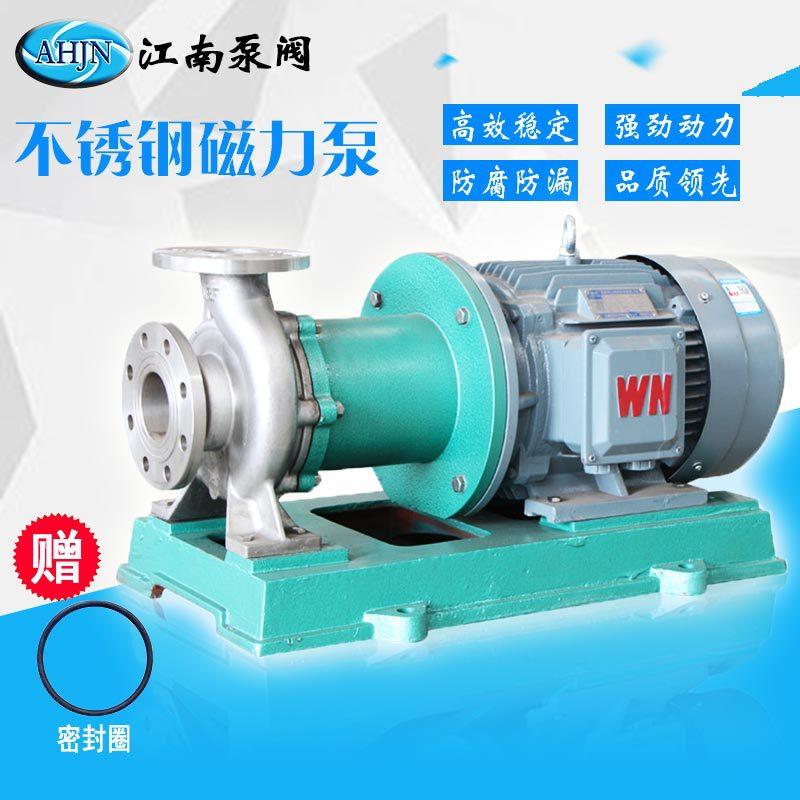 江南JMC32-20-200不锈钢磁力驱动泵