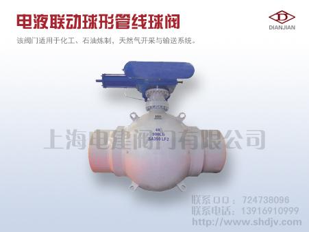 电液联动球形管线球阀