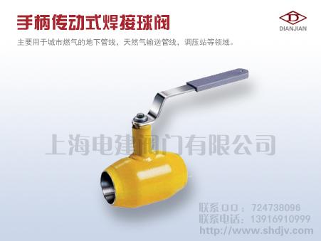 手柄传动式焊接球阀