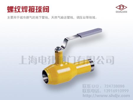 螺纹焊接球阀