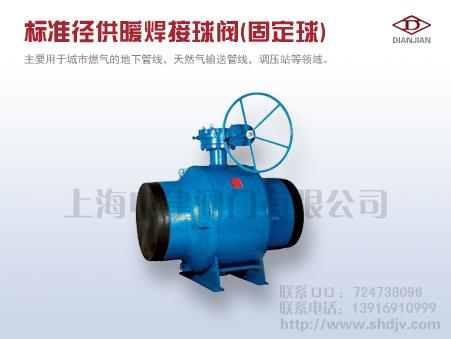 标准径供暖焊接球阀(固定球)