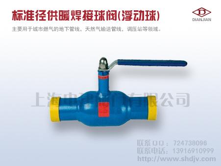标准径供暖焊接球阀(浮动球)