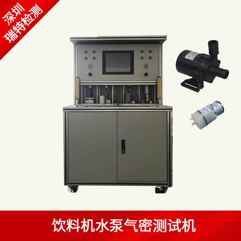 饮料机水泵气密性试验机-饮料机水泵气密性测试机