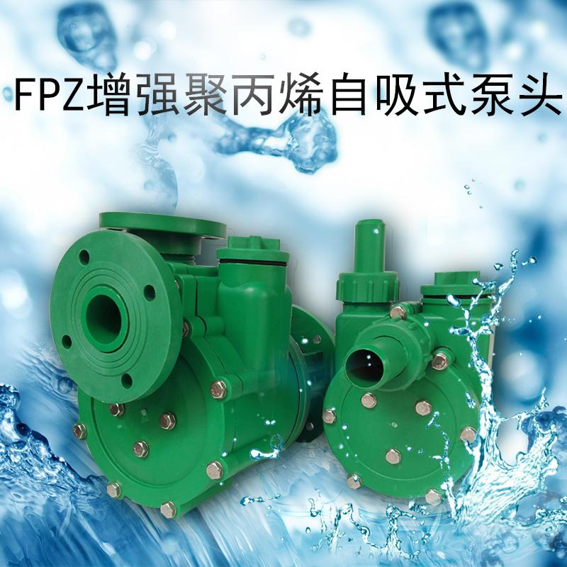 南冠32FPZ-11/0.75KW塑料自吸泵 泵头