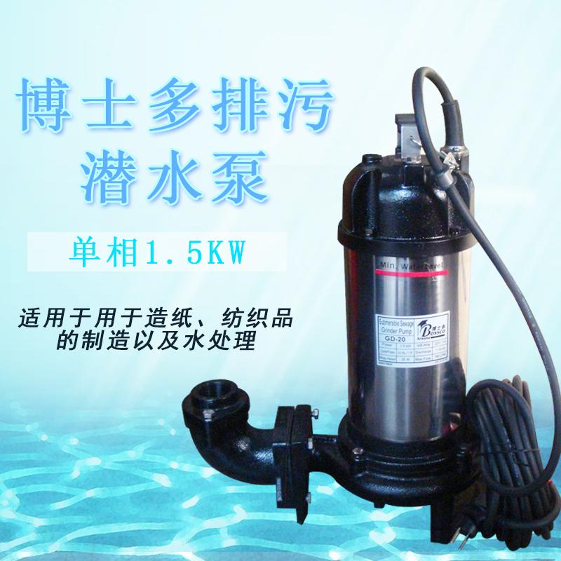 博士多研磨泵GD-20 立式1.5千瓦单相排污水泵