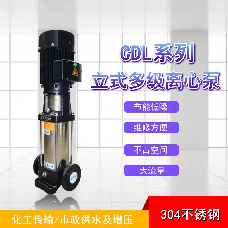 CDL8-13高层建筑住宅用水给水泵