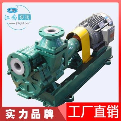 江南100FZB-30氟塑合金自吸泵