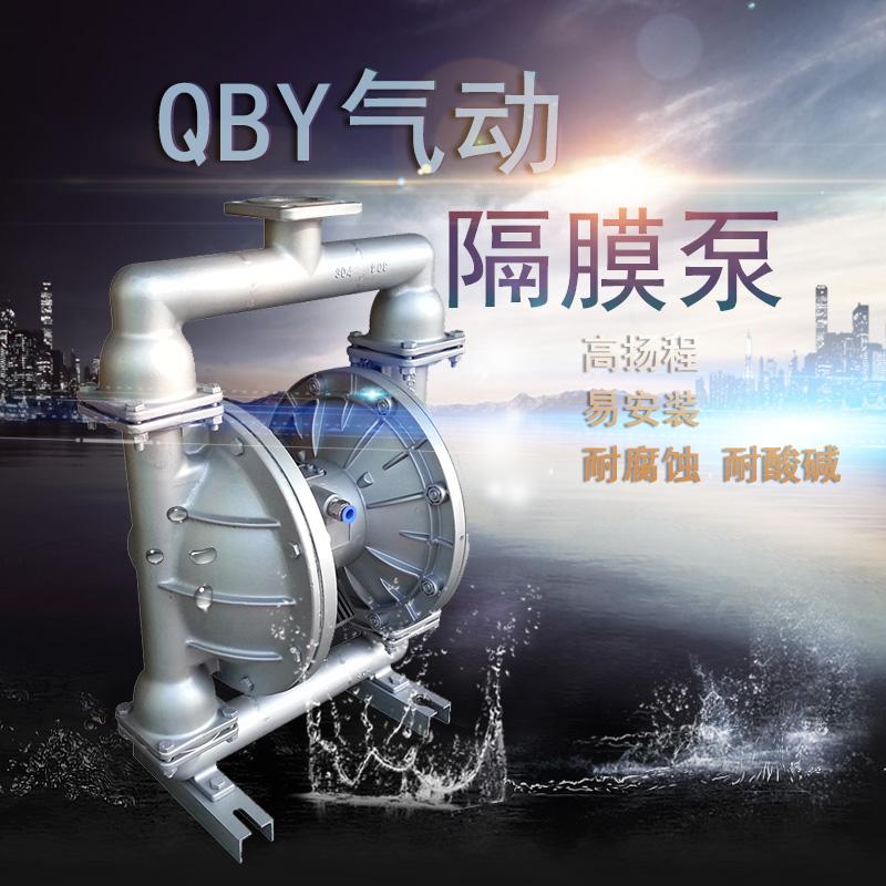 304不锈钢气动隔膜泵QBY-50胶水泵