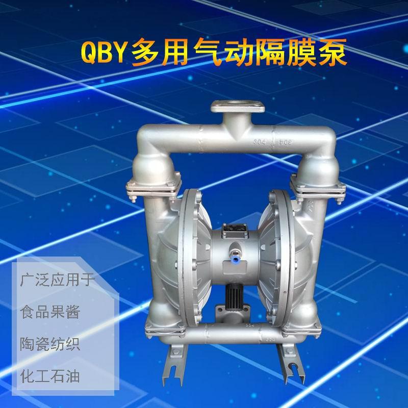 QBY-50气动隔膜泵304不锈钢耐腐蚀