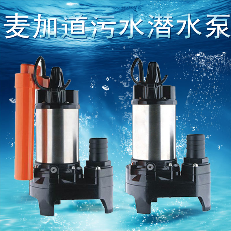 麦加道50PSF-2.15S垂直液位开关自动污水泵