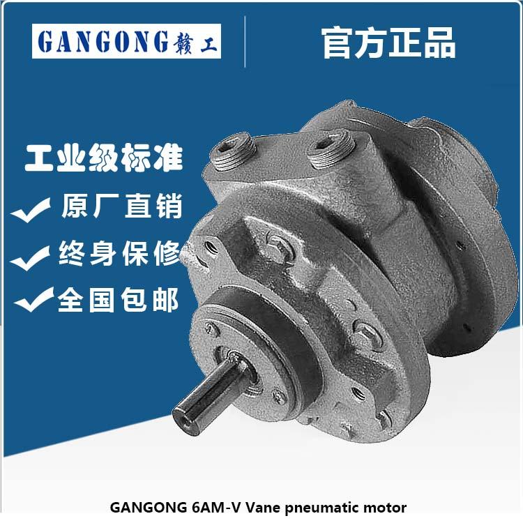 赣工/GANGONG 6AM-V(AD665)叶片式高速气动马达(厂家直销)