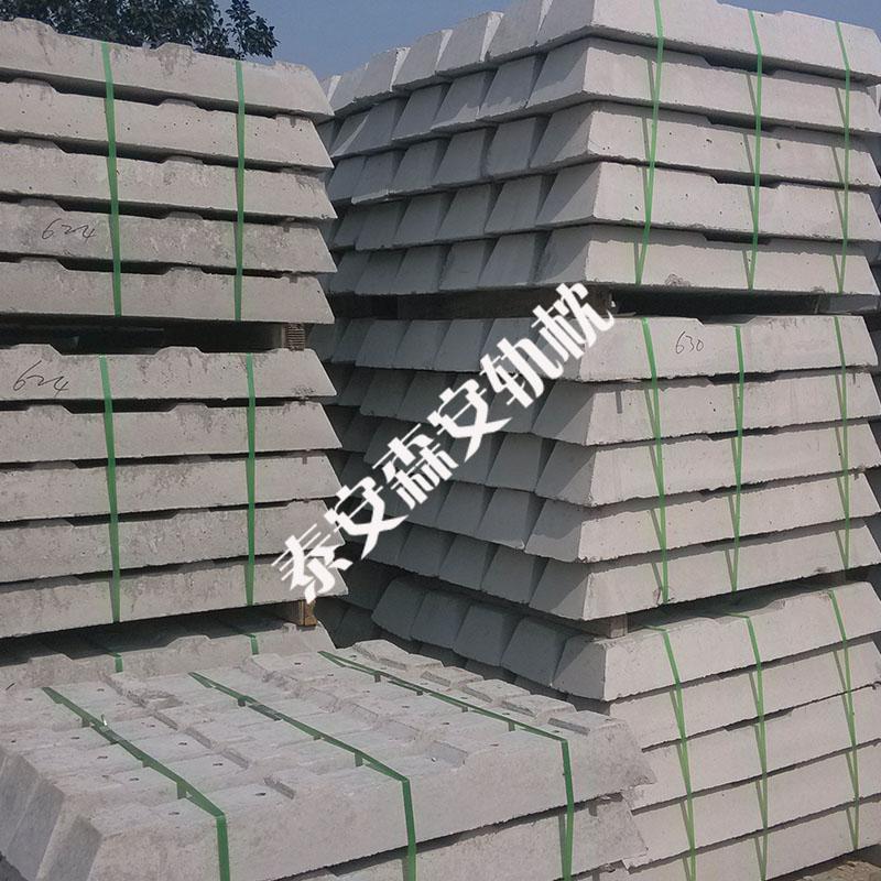 矿用600轨距水泥轨枕-矿用600轨距水泥轨枕-森安