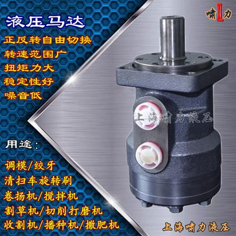 液压马达BM2-50 摆线马达BM2-50 油马达BM2-50