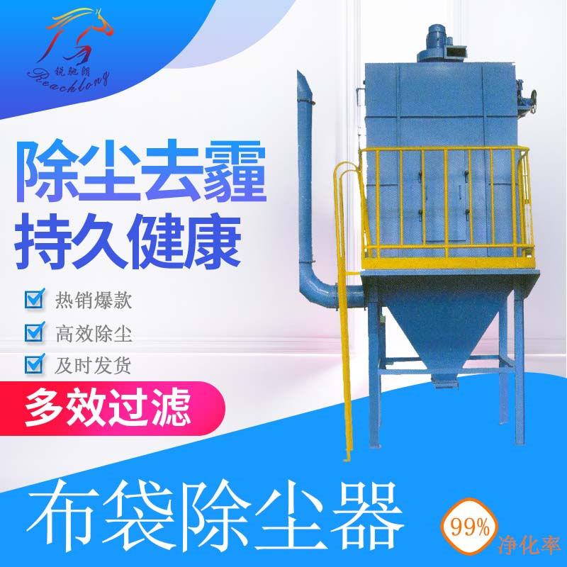 锐驰朗厂家定制生产24-480袋布袋除尘器