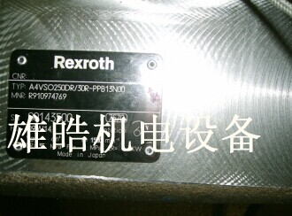 A4VSG125EM/10R-PPB10N00雄皓液压专卖力士乐柱塞泵