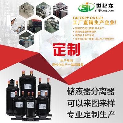 储液器定做 储液器厂家生产 空气能与空调专用