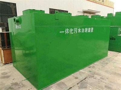 一体化污水处理设备的益处